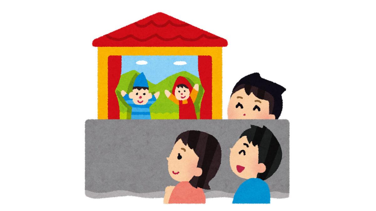 【イベント】藤井寺市・子どもから大人まで楽しめる人形劇『人形劇団クラルテ公演』が開催されますよ!: