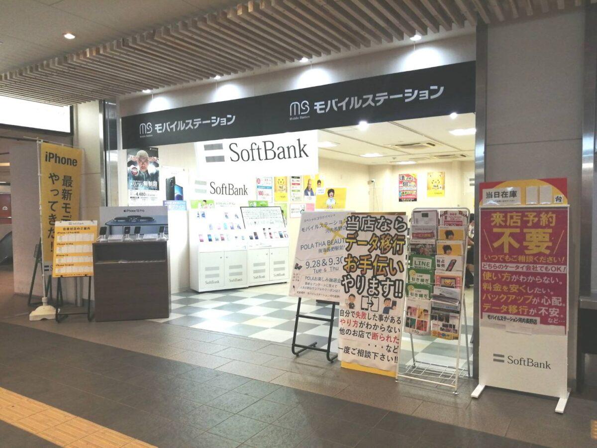 【祝オープン】河内長野市・河内長野駅構内のショップ南海に『モバイルステーション南海河内長野店』がオープンしたみたい♪: