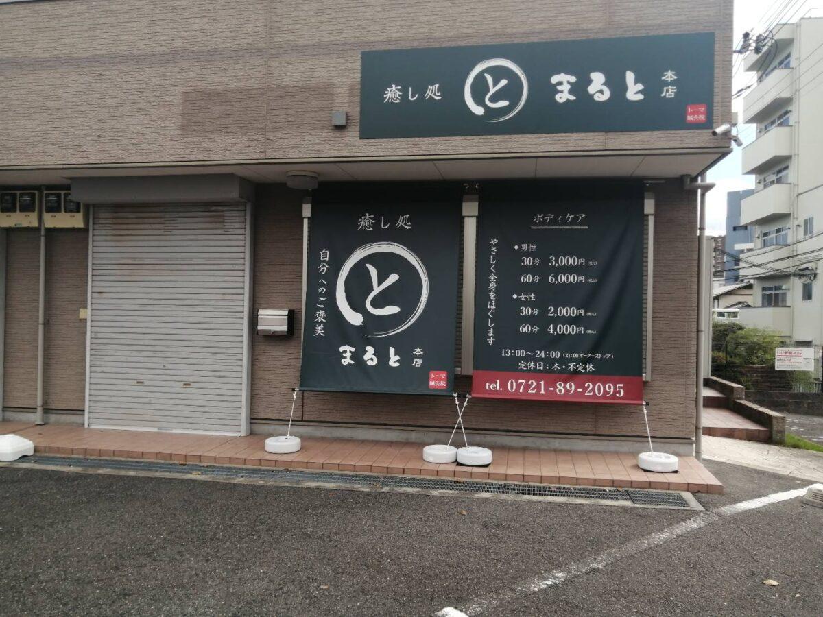 【祝オープン】富田林市・ボディケアと鍼灸のお店『癒し処まると』がオープンされたようです!: