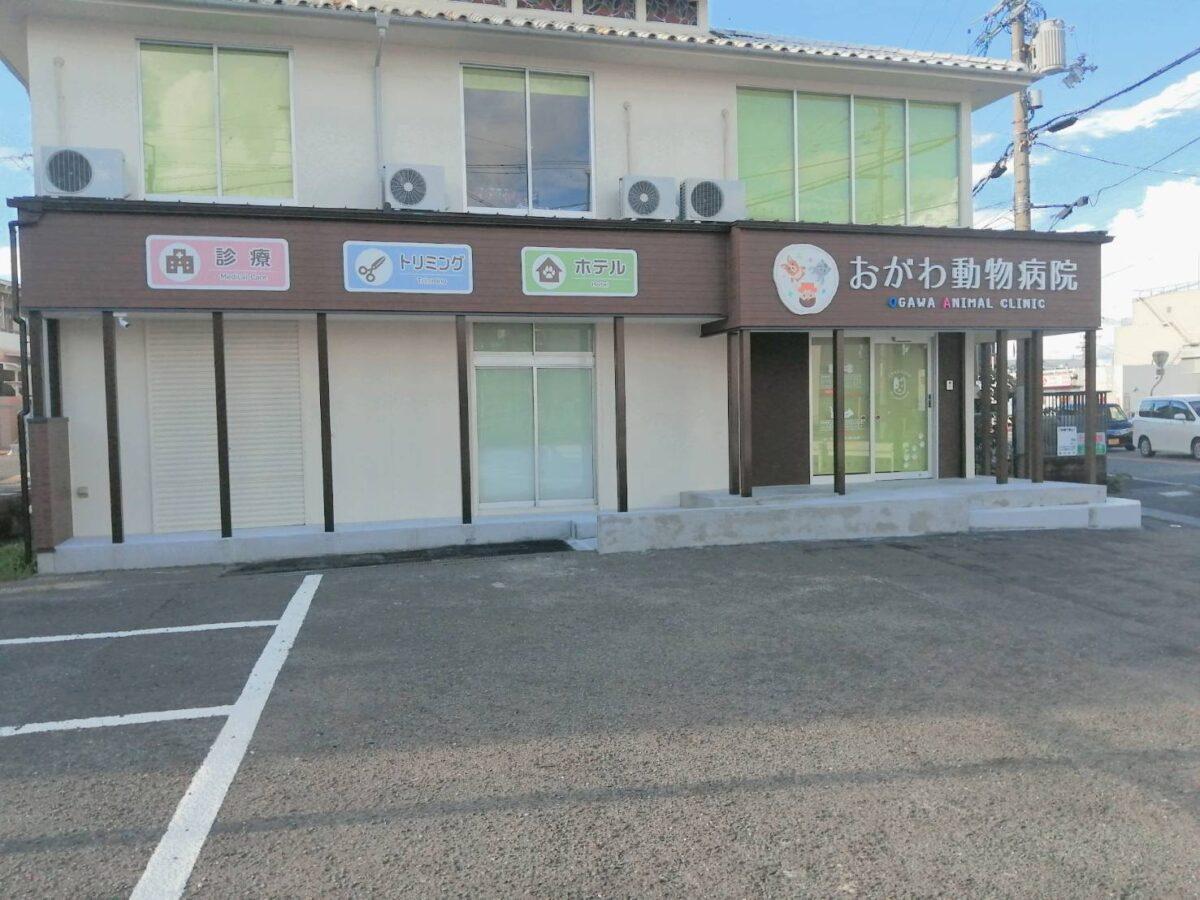 【祝オープン】富田林市・大切な動物達のための地域のホームドクター『おがわ動物病院』が開院されたようです。: