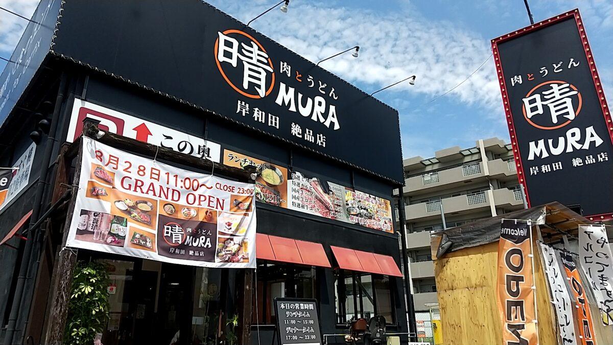 岸和田に「魅せる」焼肉店【晴MURA 岸和田 絶品店】がグランドオープン!: