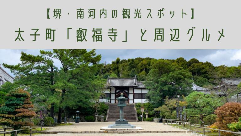 絶対知ってるあの偉人の古墳があるお寺「上之太子 叡福寺」と周辺グルメ【堺・南河内の観光スポット】: