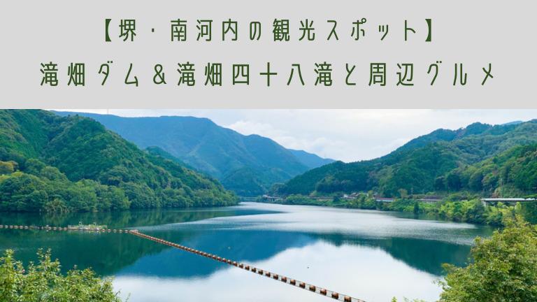 美しい自然が残る「滝畑ダム」「滝畑四十八滝」と周辺グルメ【堺・南河内の観光スポット】: