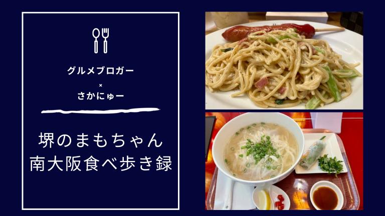 【27・28店舗目】堺のまもちゃんが行く!南大阪の食べ歩き録【まもちゃん×さかにゅーPresents】: