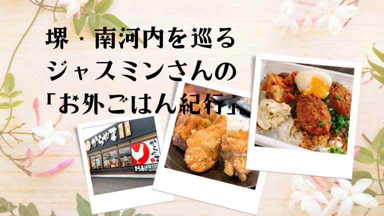 【5・6店舗目】南大阪盛り上げ隊♪堺・南河内を巡るお外ごはん紀行【ジャスミン*さん×さかにゅーPresents】: