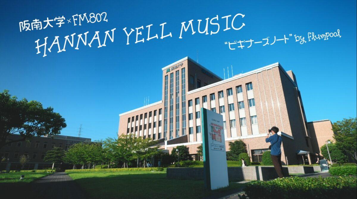 阪南大学PR動画『HANNAN YELL MUSIC』9/27よりスタート!ここでしか聞けないflumpoolの書き下ろしソングも♪: