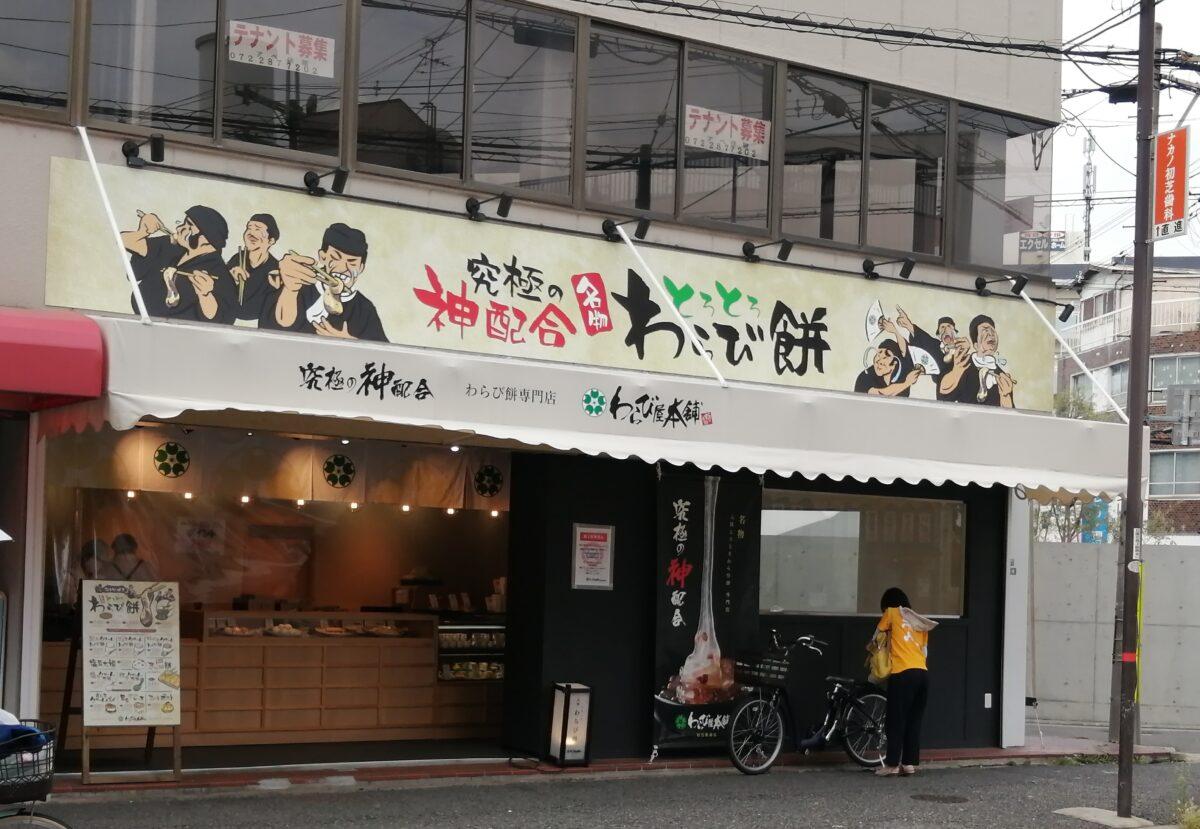 【祝オープン】堺市東区・とろとろ食感がたまらない♡初芝駅前に『わらび屋本舗 初芝駅前店』がオープンしていますよ!: