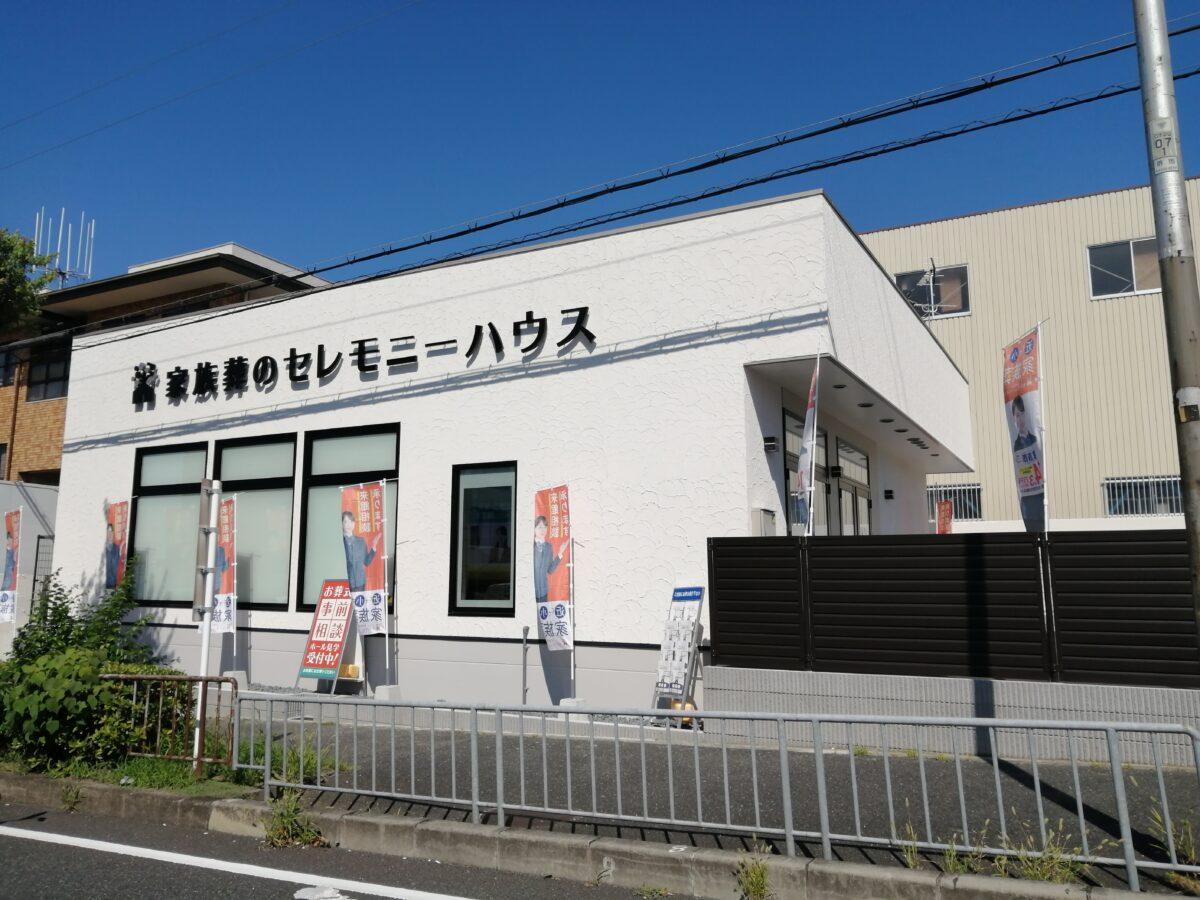 【祝オープン】堺市北区・貸し切りで大切な最後の時間をゆっくり過ごせる『セレモニーハウス百舌鳥陵南』がオープンしました: