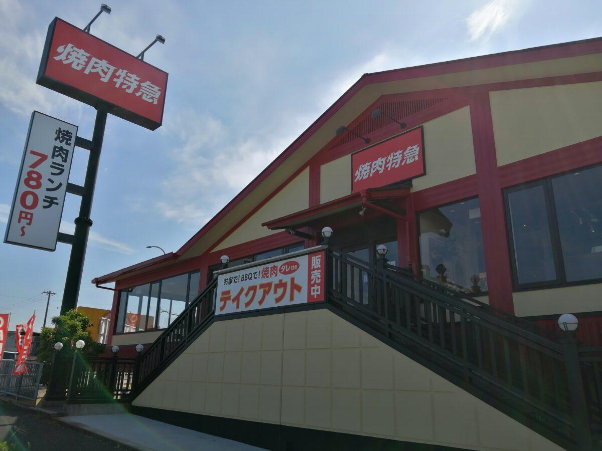 【祝オープン】堺市西区・特急電車でお肉がGO!GO!『焼肉特急 堺もず駅』がオープンしました!:
