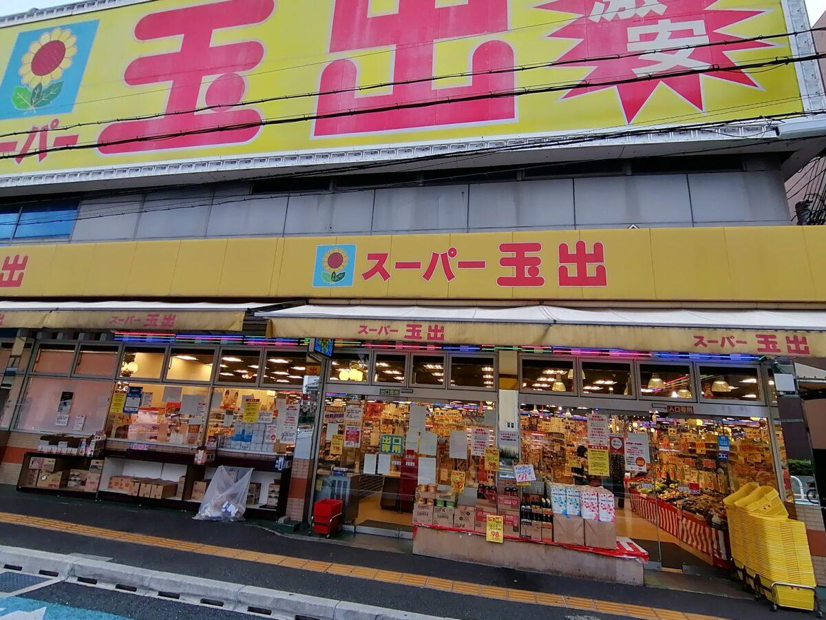 【閉店】堺市北区・なかもず駅前にある激安スーパー『スーパー玉出 中百舌鳥店』が閉店するみたいです。。。: