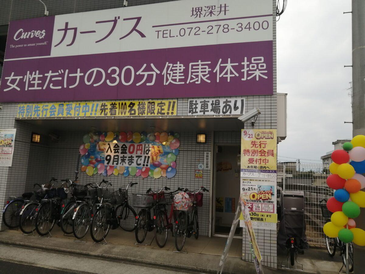 【リニューアル】堺市中区・泉北1号線沿いにある『カーブス堺深井』がリフレッシュオープンしましたよ!: