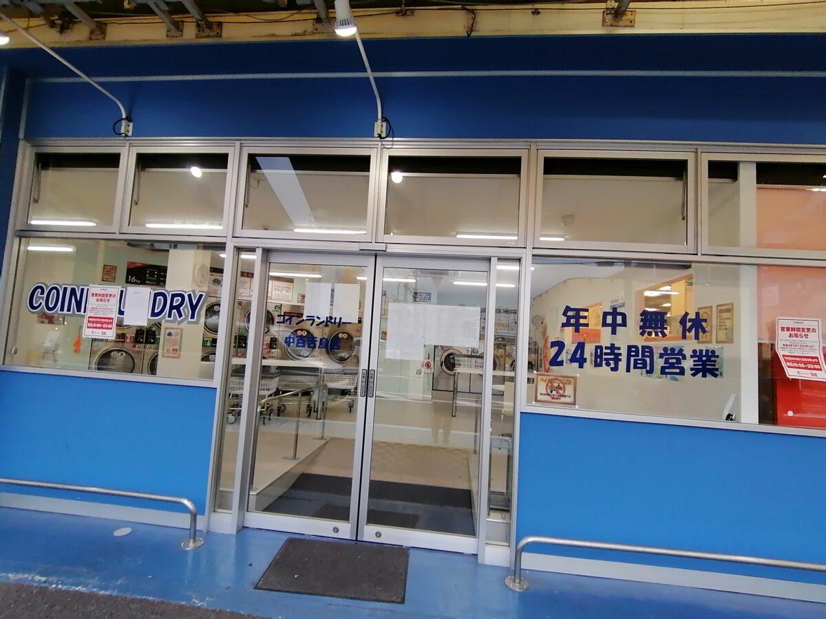 【移転】堺市北区・なかもず駅前にあるスーパー玉出に併設の『コインランドリー中百舌鳥店』が移転されるそうです。: