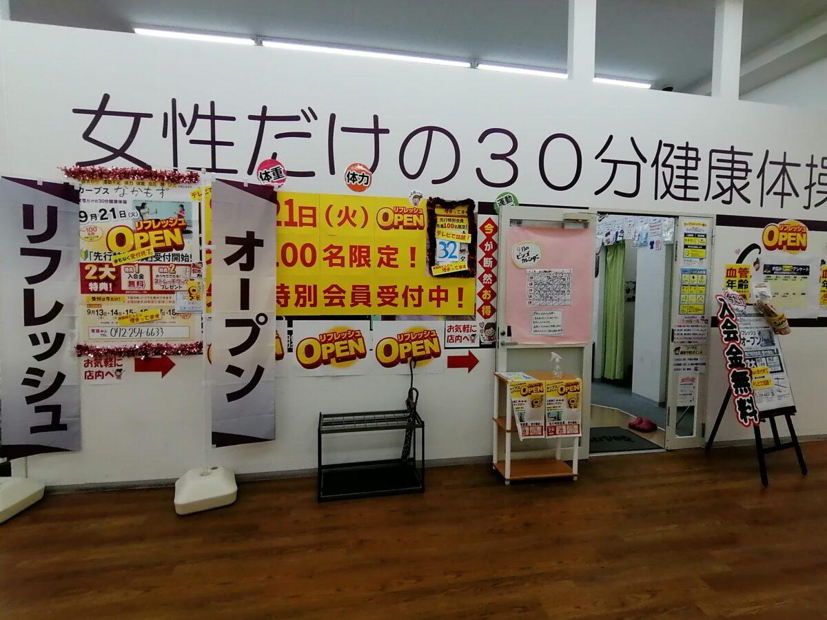 【リニューアル】堺市中区・なかもずのコーナン2階にある『カーブスなかもず』がリフレッシュオープンしたよ!: