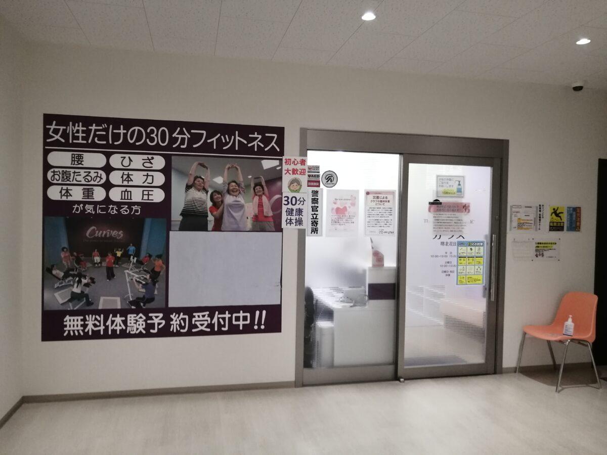 【リニューアル】堺市北区・北花田駅前にある『カーブス堺北花田』がリフレッシュオープンしたよ!: