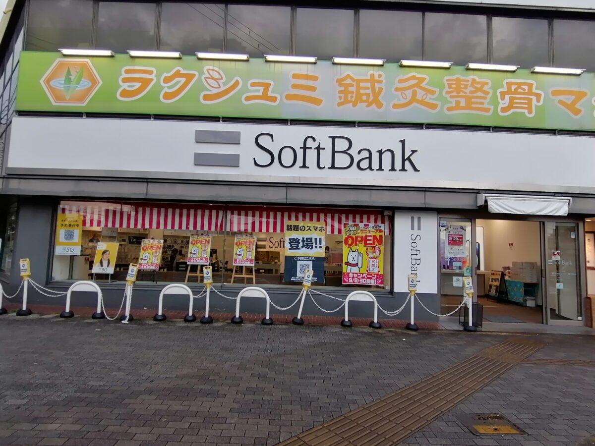 【リニューアル】堺市北区・北花田駅前にある『ソフトバンク北花田』がリニューアルオープンしたよ!: