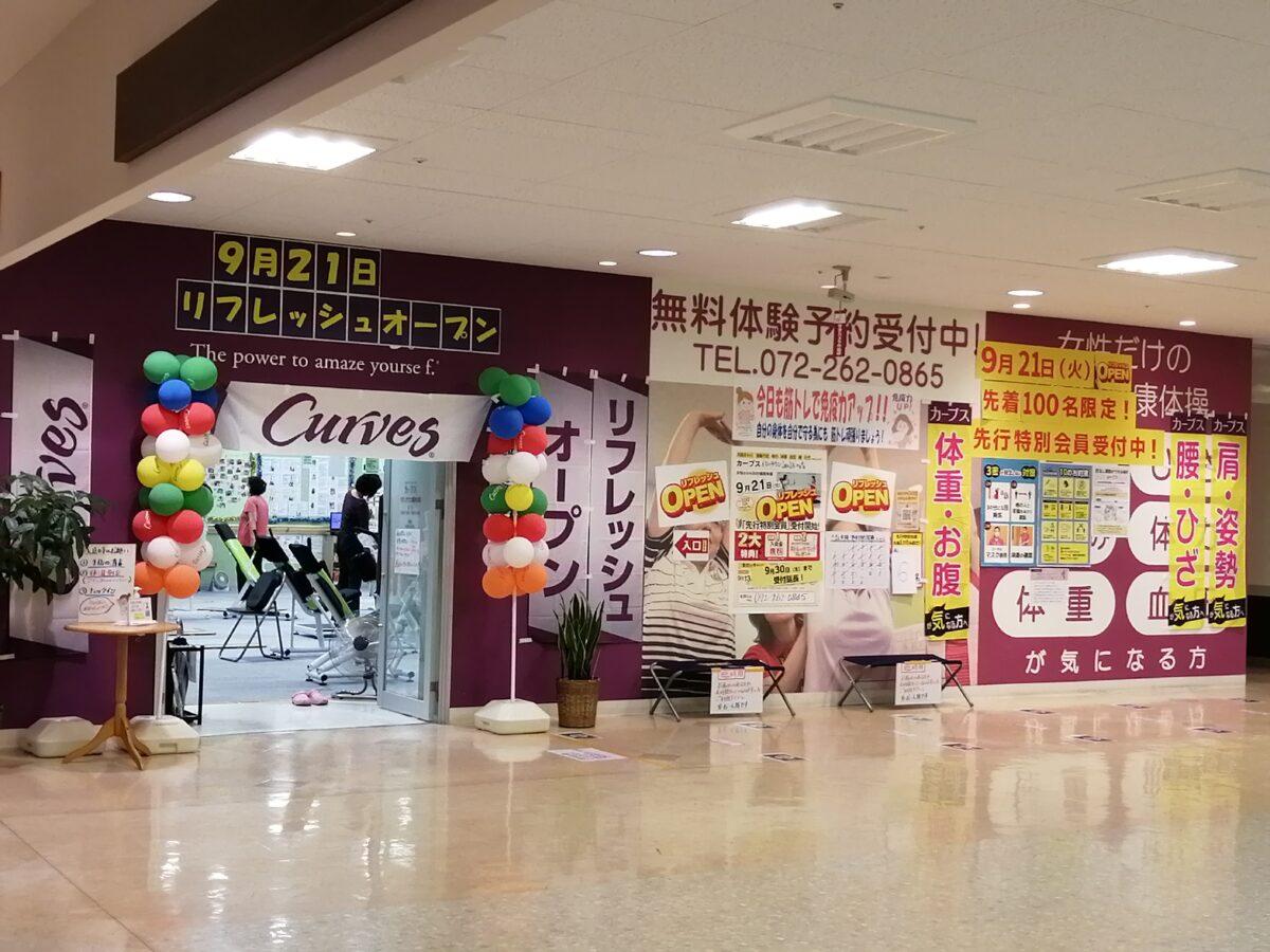 【リニューアル】堺市西区・諏訪ノ森駅前にある『カーブスイオンタウン諏訪の森』がリフレッシュオープンしたよ!: