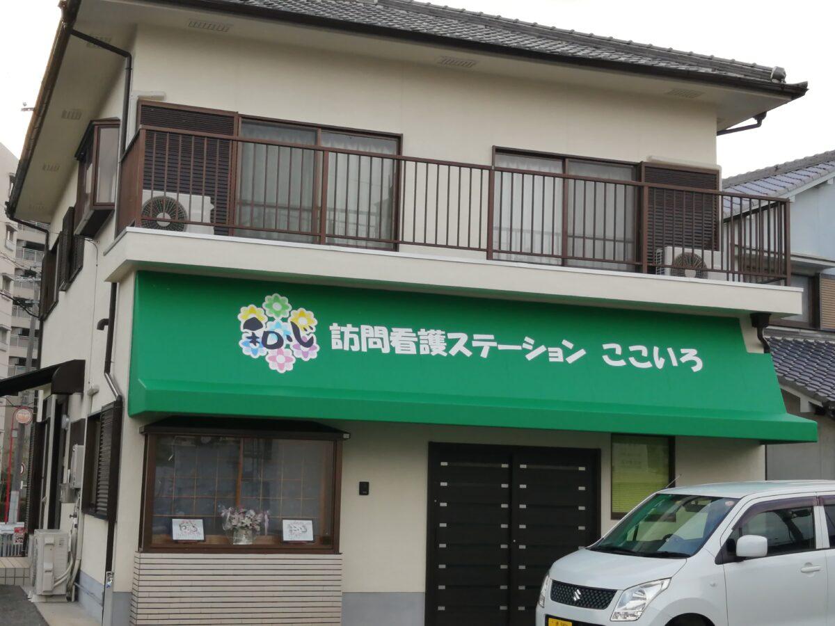 【新店情報】堺市西区・上野芝にある大仙病院の近くに訪問看護ステーションがオープンするみたいです: