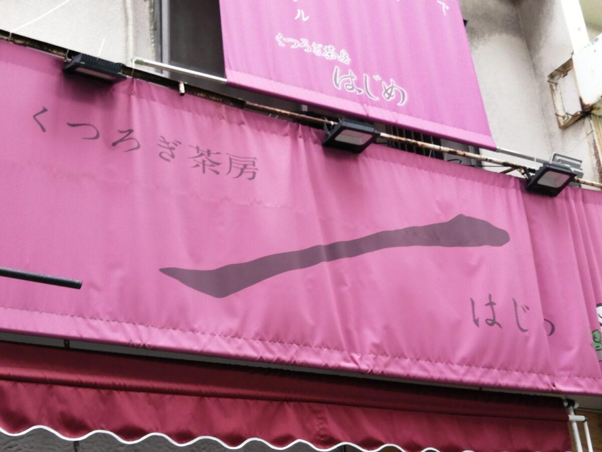 【リニューアル】堺市堺区・清恵会病院のすぐ近くにある居酒屋さん『くつろぎ茶房一(はじめ)』がリニューアルオープンするみたい!: