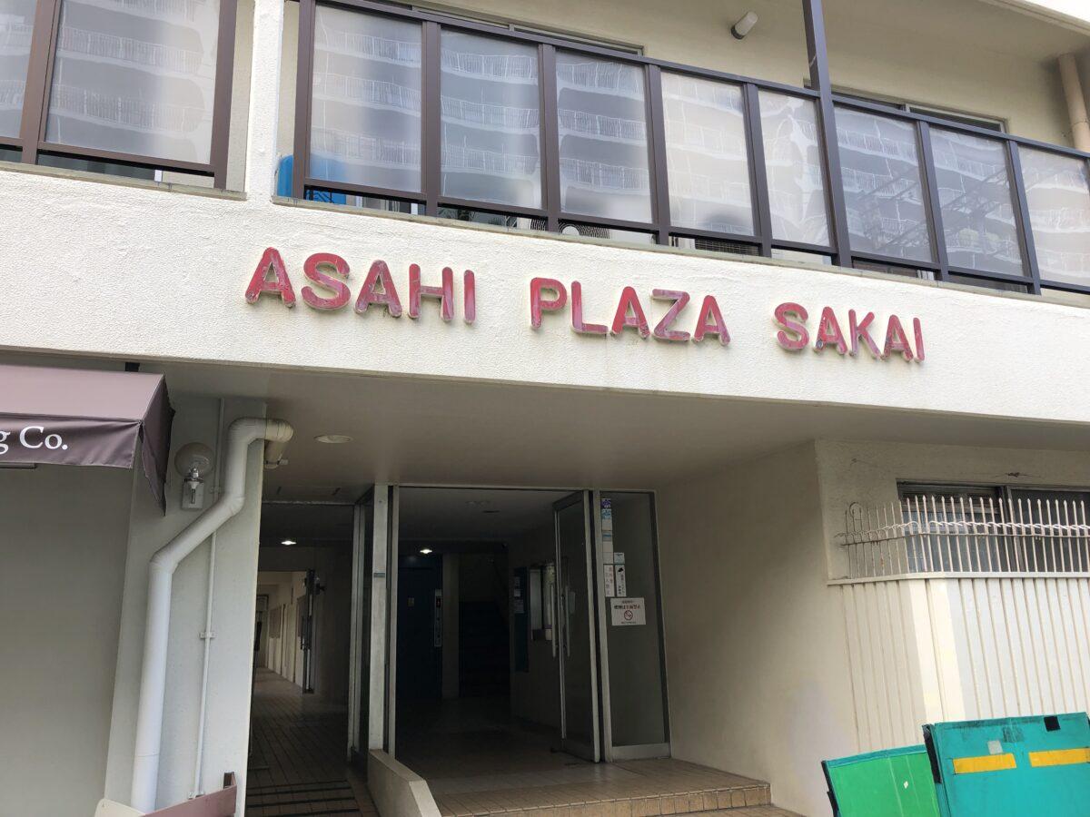 【新店情報】堺駅の近くにPCR検査キット販売「ACクリニックPCR検査センター 」ができるらしい!:
