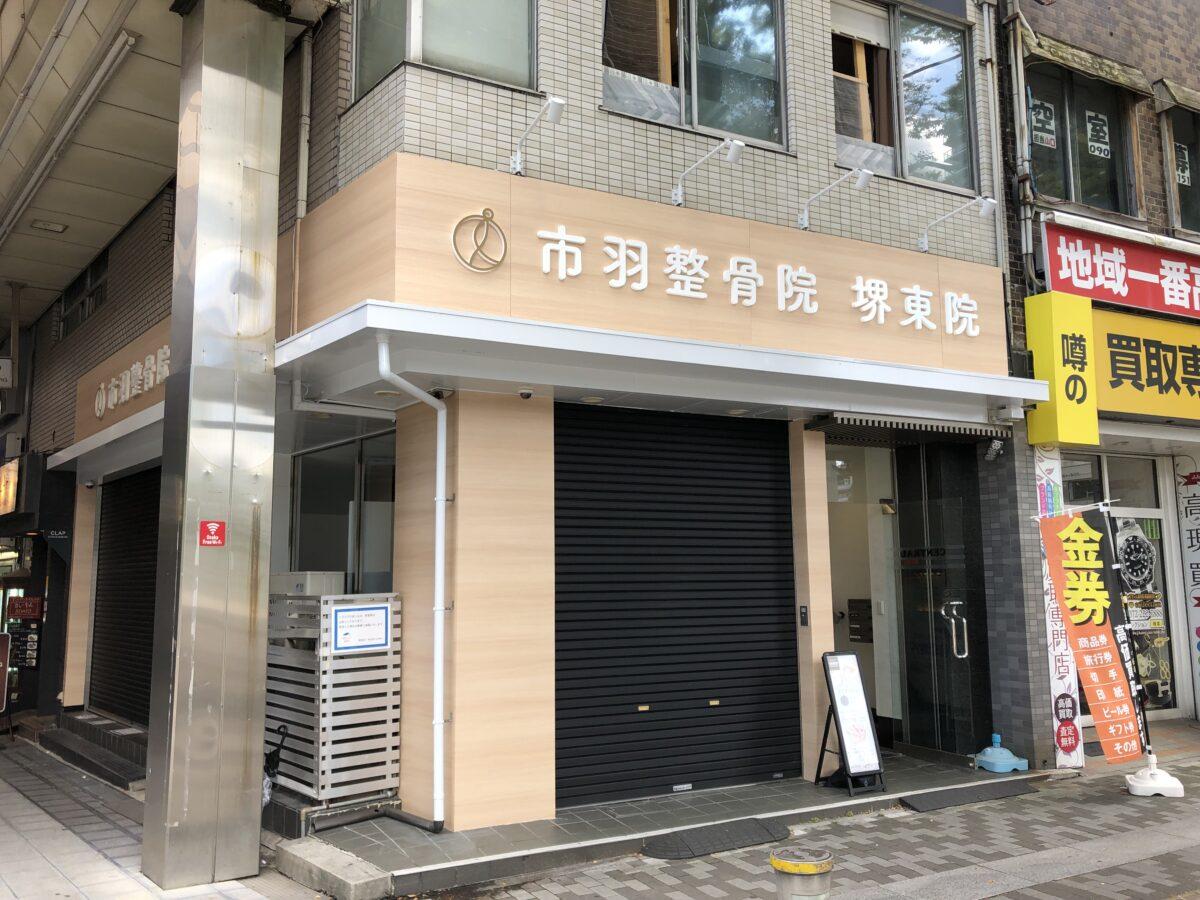 【新店情報】堺東に『市羽整骨院 堺東院』ができるみたい!: