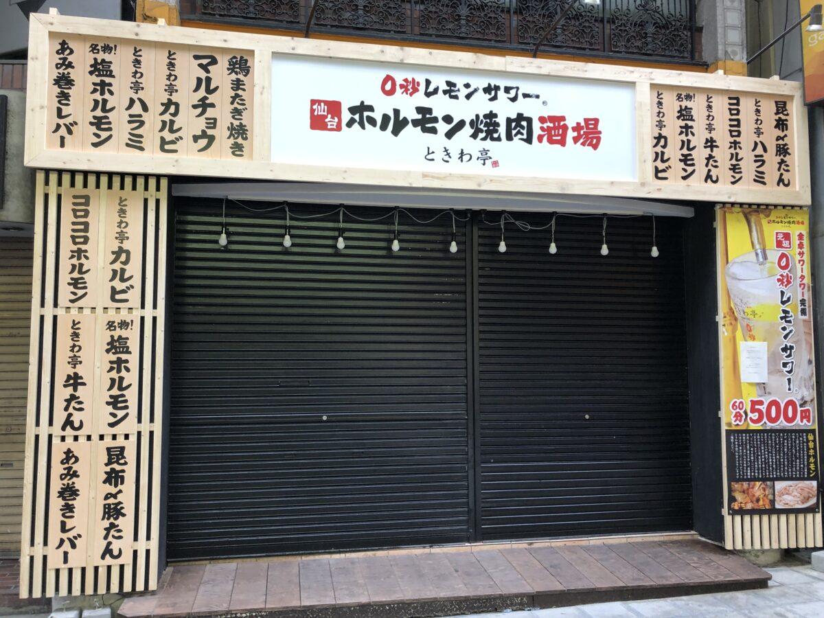 【新店情報】堺東商店街に『0秒レモンサワー 仙台ホルモン焼肉酒場ときわ亭』ができるみたい!: