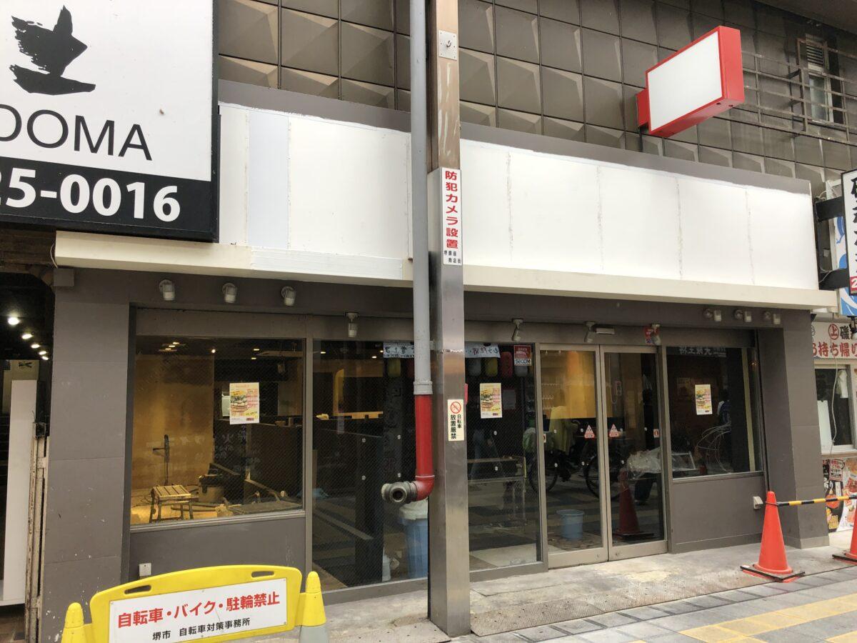 【新店情報】堺東商店街にあった『マクドナルド』の跡地にオープンするのは・・・女子に大人気の飲食店ができるみたい!!: