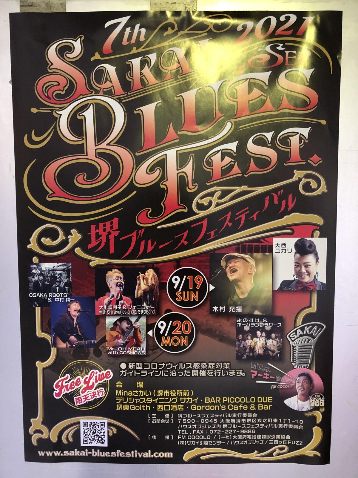 【イベント】9月19・20日(日・月)堺東で『堺ブルースフェスティバル』が開催されるみたい♪: