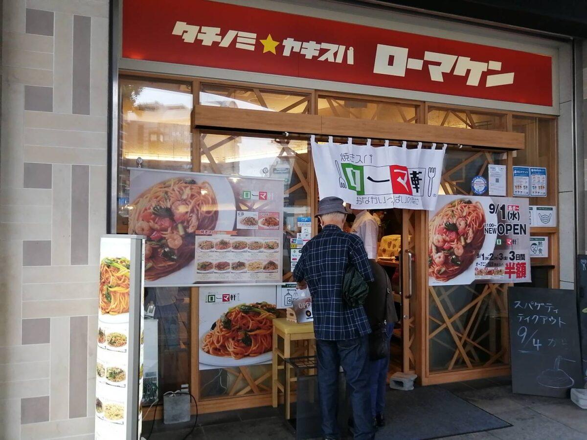 【祝オープン】焼きスパゲッティで大人気の『ローマ軒』が堺東駅前にオープンしましたよ~!!: