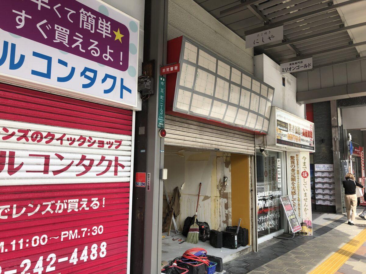 【新店情報】堺東駅すぐ!今超話題の『生餃子無人直売所 ふくちぁん餃子』ができるみたい!: