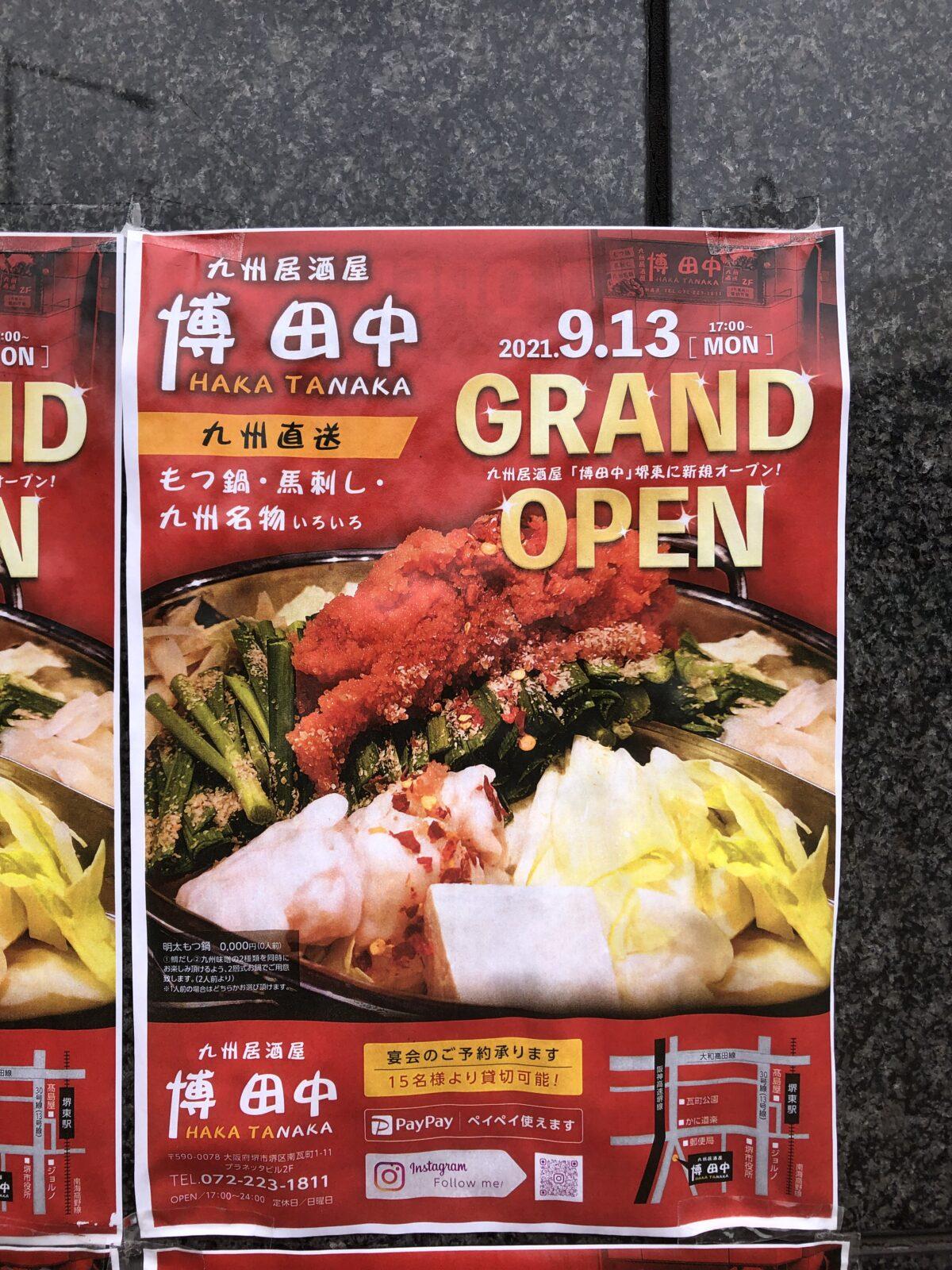 【祝オープン】堺東に本日オープン!!『九州居酒屋 博 田中』で九州名物を食べ尽くそうー!!: