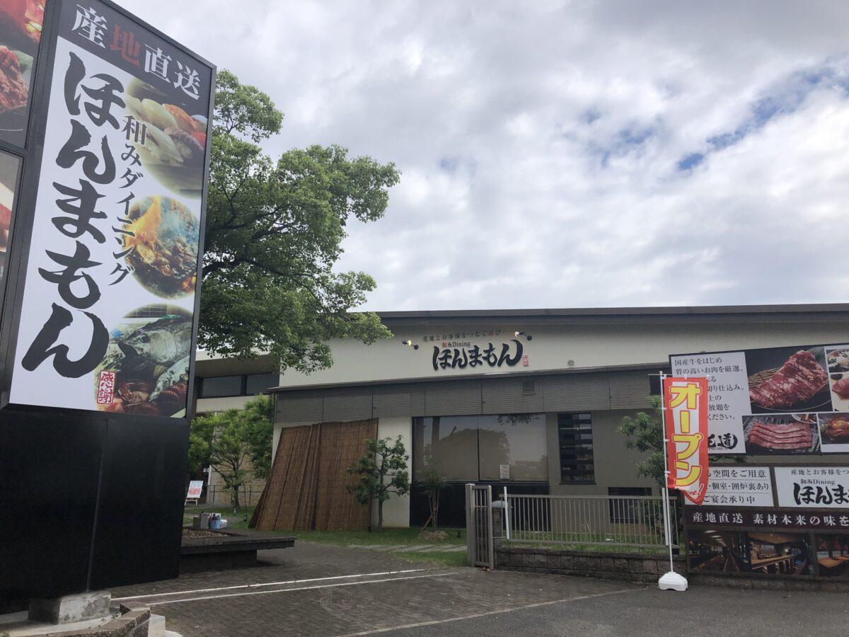 【祝オープン】堺市南区・泉北2号線沿いに産地直送!新鮮食材のほんまもんを味わえる♪『和みDiningほんまもん』がオープンしましたよ~!: