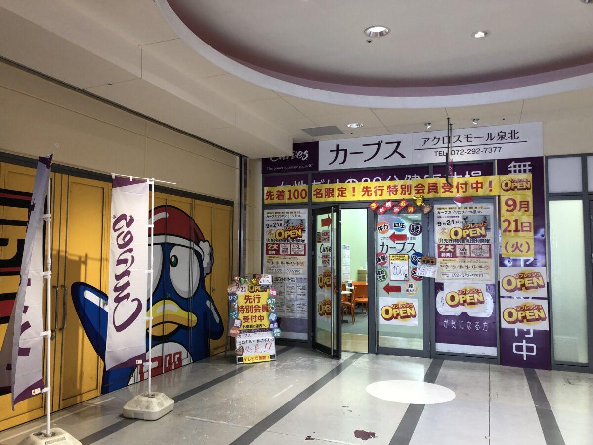 【リニューアル】堺市南区・アクロスモール泉北の『カーブス』がリフレッシュオープンするみたい!: