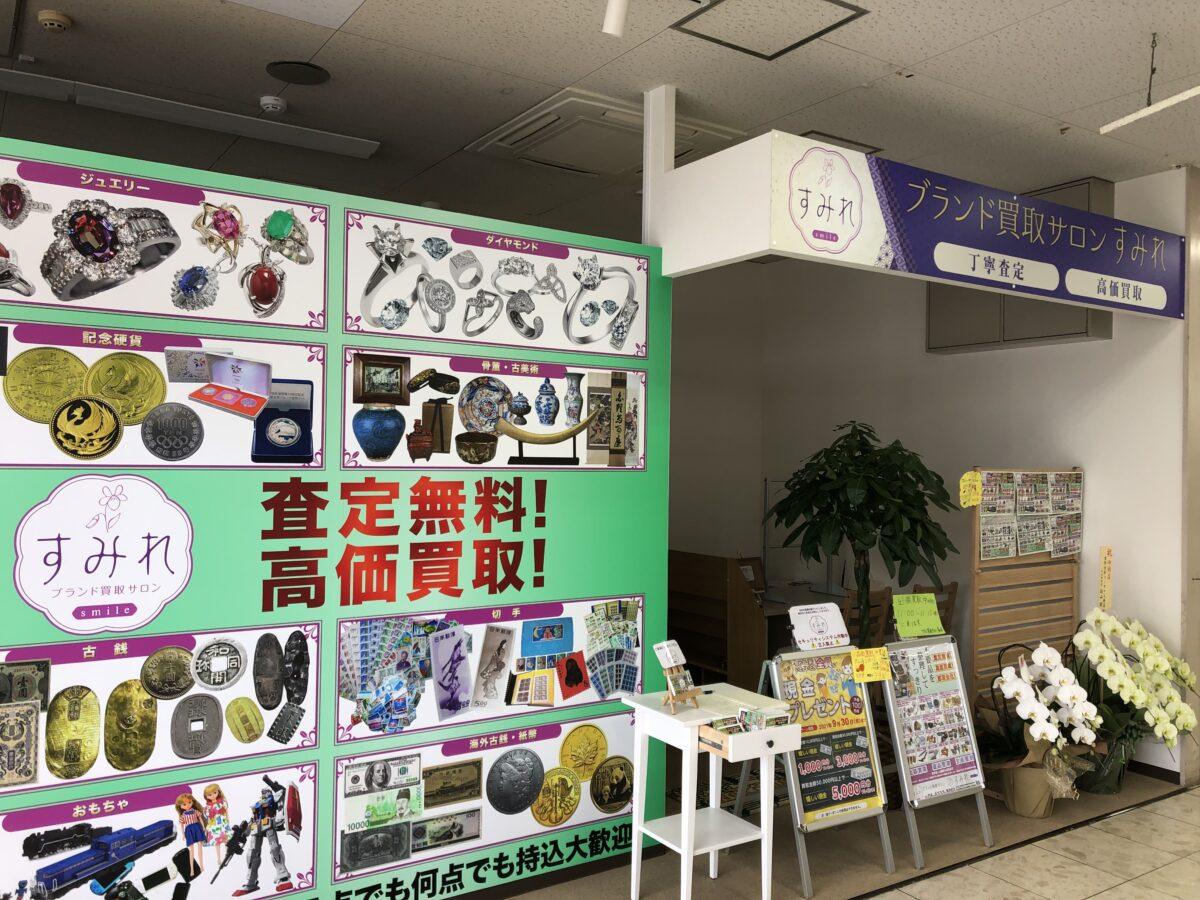 【祝オープン】堺市中区・310号線沿いのコノミヤ中もず店内に『ブランド買取サロンすみれ』がオープンしました!: