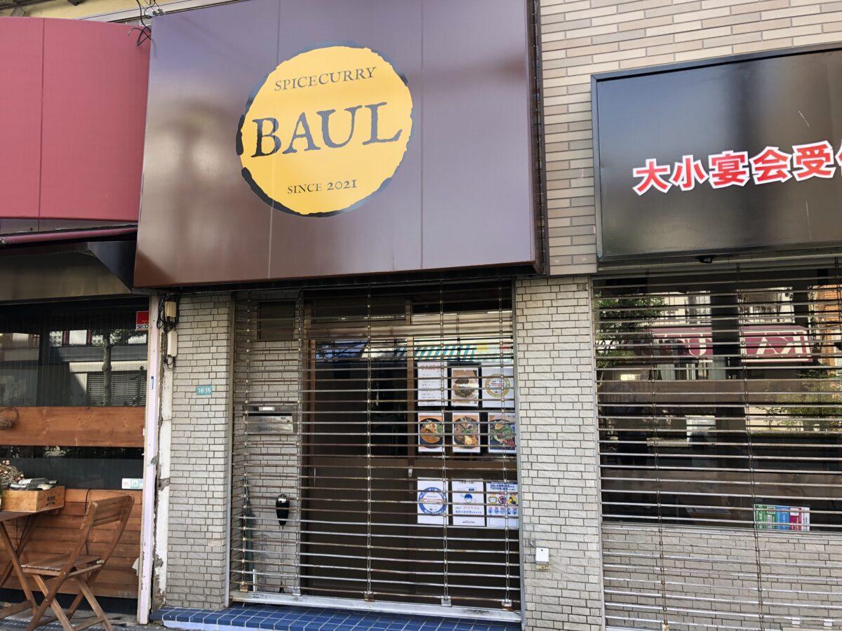 【祝オープン】堺市東区・白鷺にスパイスカレーのお店!『SPICECURRY BAUL』がオープンしたよ!: