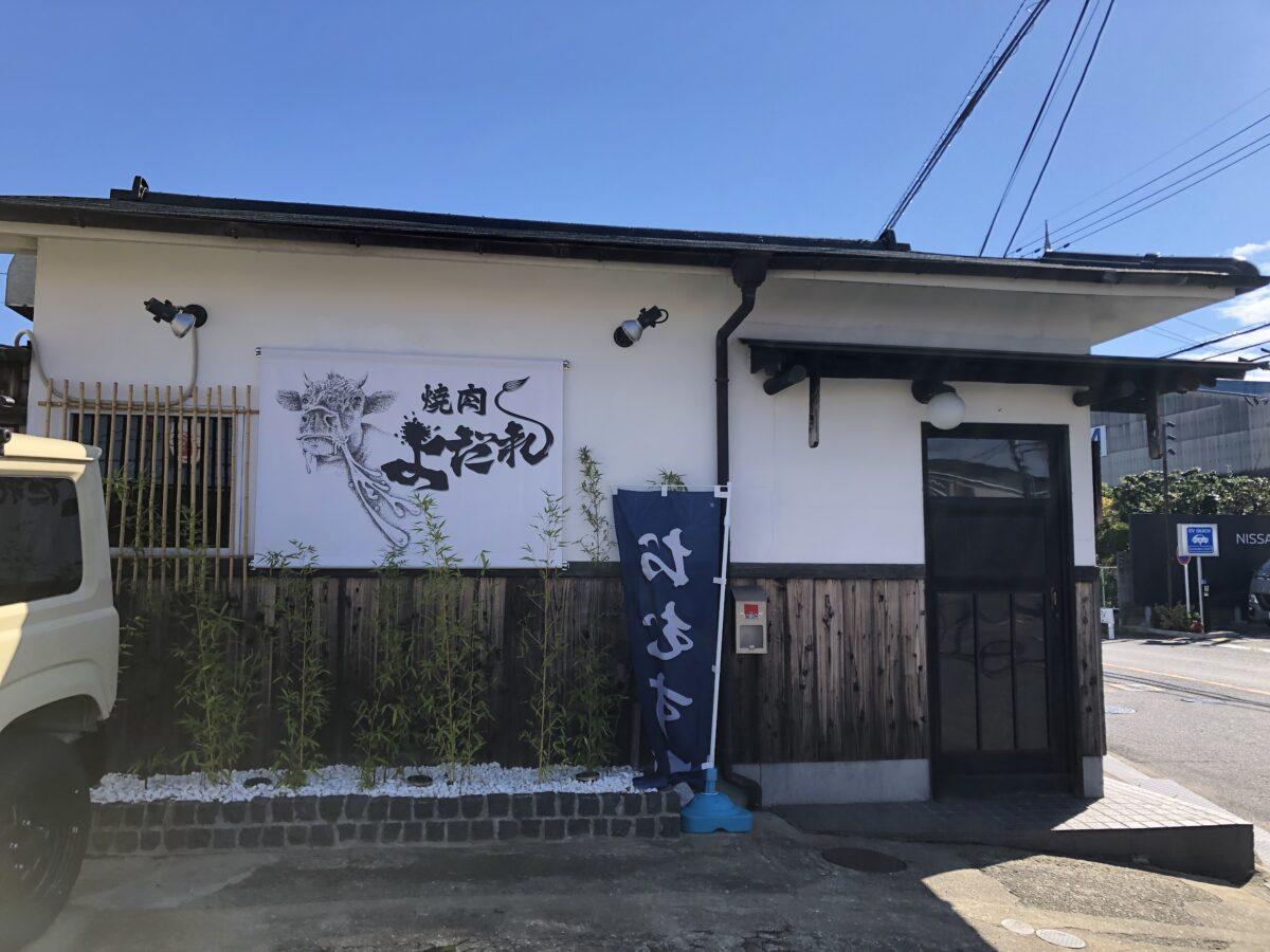 【新店情報】堺市西区・家原大池公園の近くに昼は『おむすび専門店』夜は『焼肉よだれ』がオープンするみたいです~!: