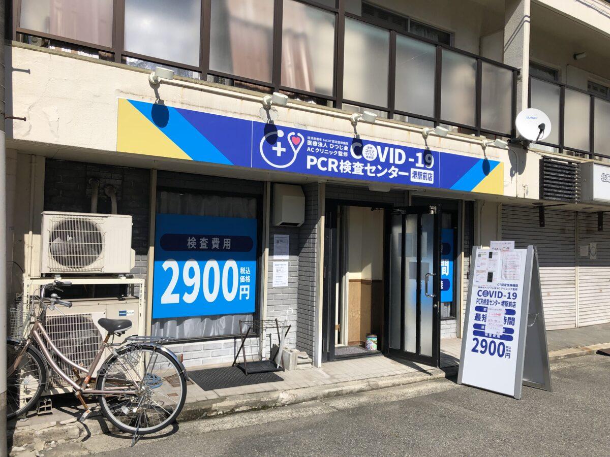 【祝オープン】堺駅の近くに『PCR検査センター 堺駅前店』がオープンしたみたい!: