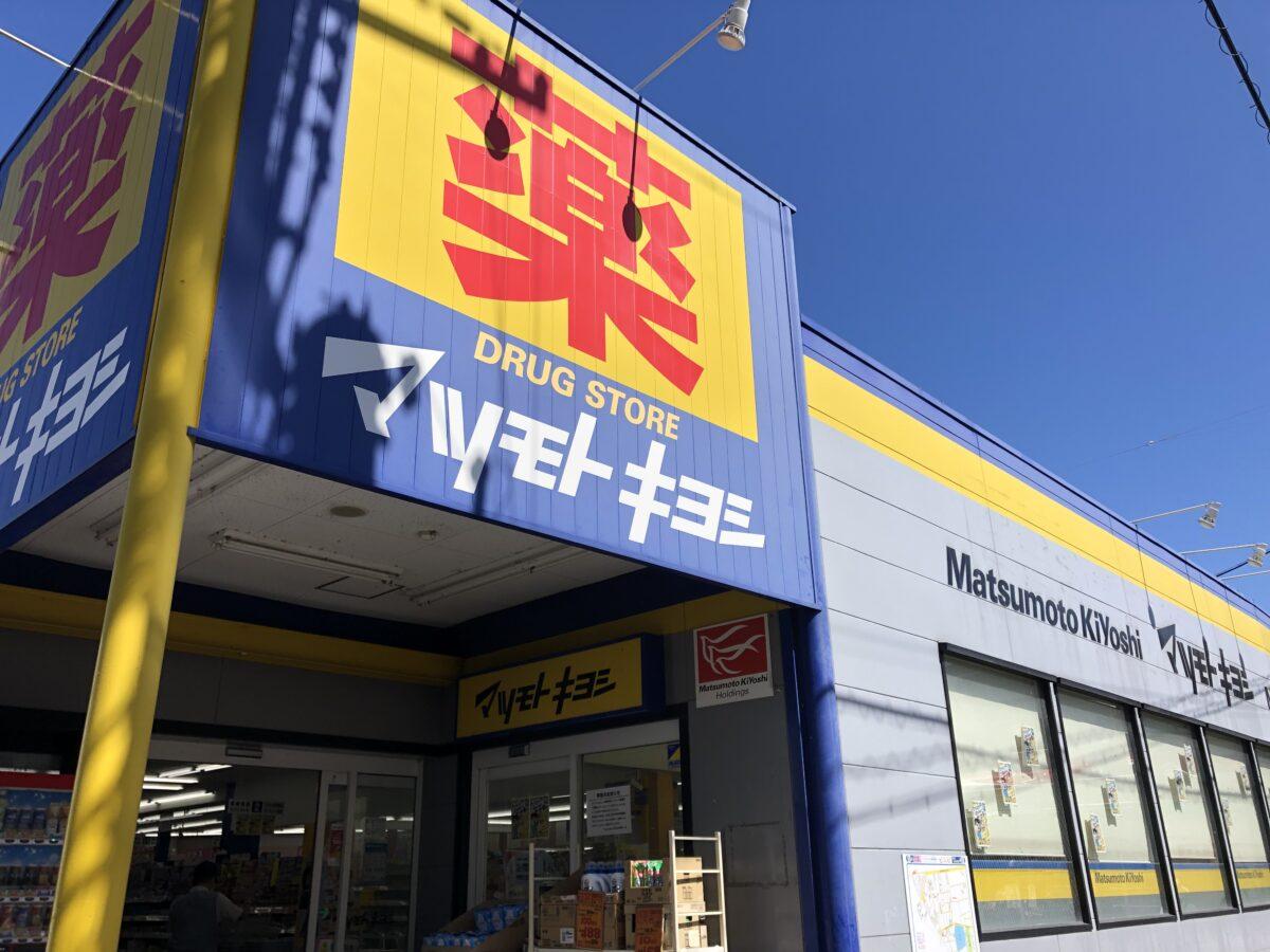 【閉店】堺市東区・初芝駅前の『マツモトキヨシ初芝店』が移転の為、閉店。移転先はどこに!?: