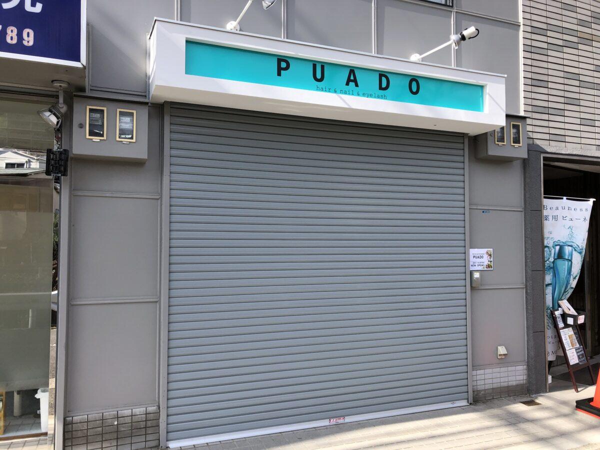 【新店情報】中百舌鳥駅の近くにhair&nail&eyelash『PUADO』がオープンするみたい♪: