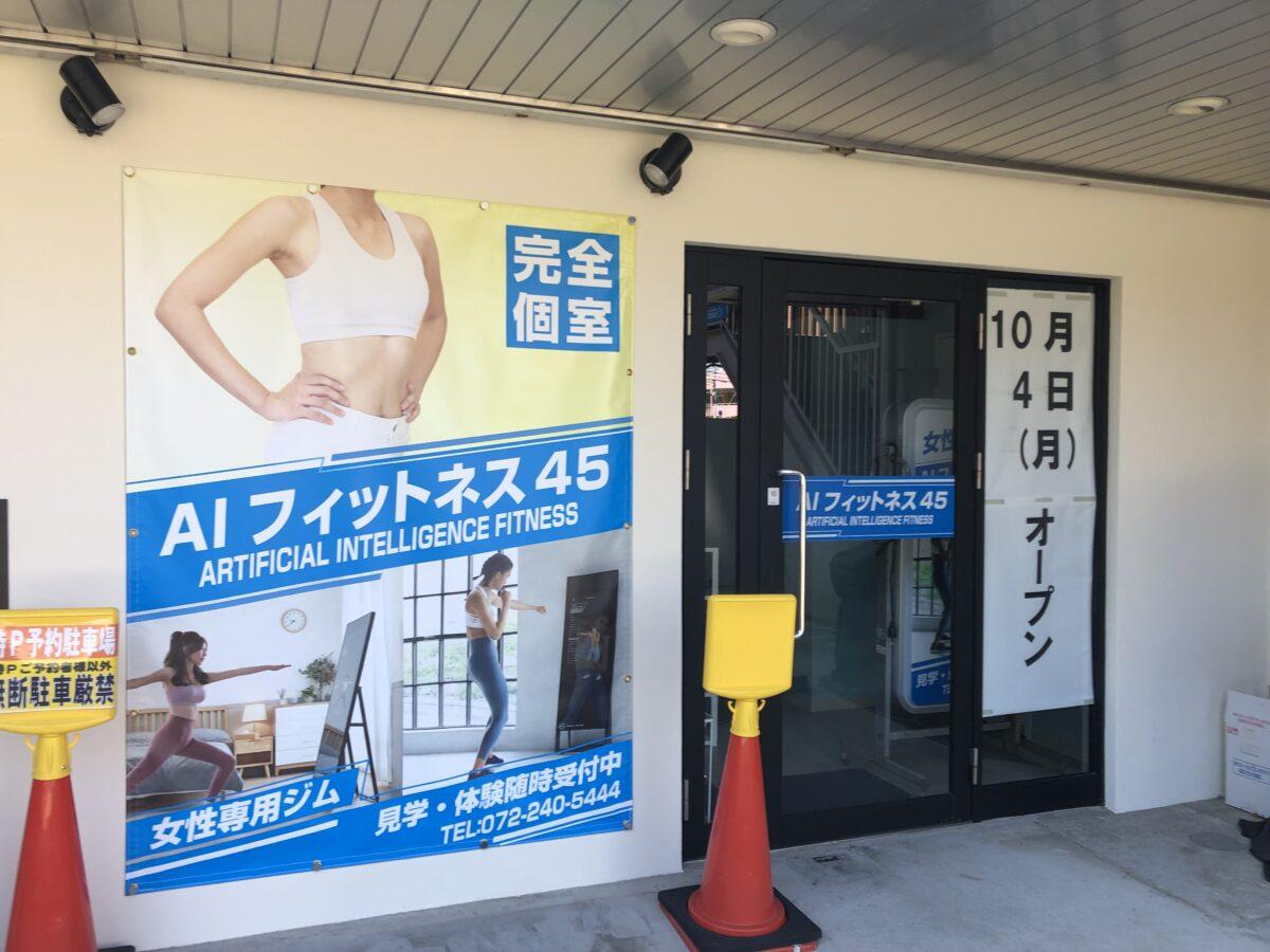 【新店情報】中百舌鳥駅の近くに女性専用セルフフィットネスジム『AI フィットネス45』がオープンするみたい!: