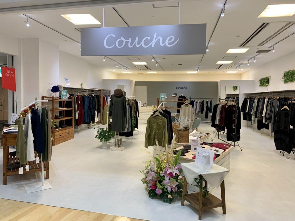 【祝オープン】堺市南区・パンジョ2階 大人の女性にうれしいお店『Couche(クーシュ)』がニューオープン♪OPENイベント実施中です!: