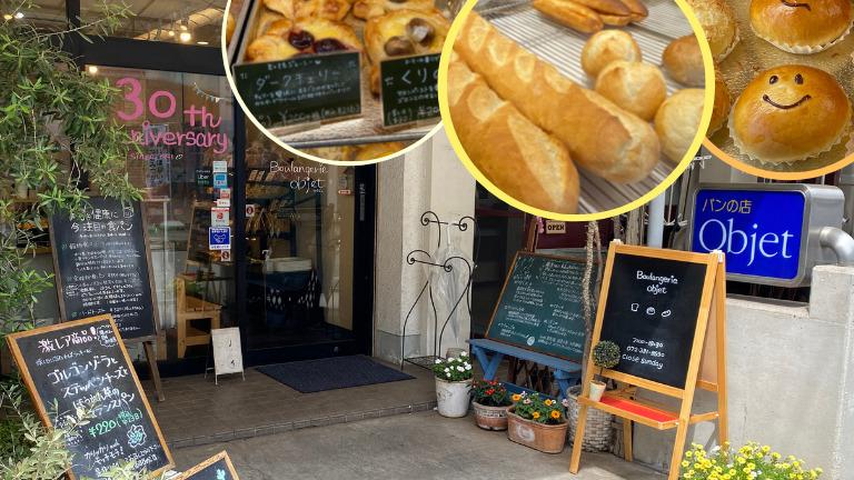 【読者プレゼント有】美味しい!やさしい!地元に愛されて30周年!パンの店『Objet(オブジェ)』: