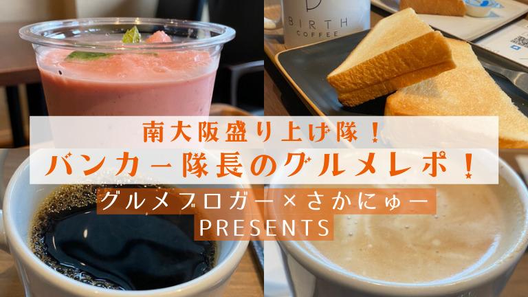 【5店舗目】新しいコーヒー体験が誕生するカフェ!南大阪盛り上げ隊!バンカー隊長のグルメレポ!【グルメブロガー×さかにゅーPresents】: