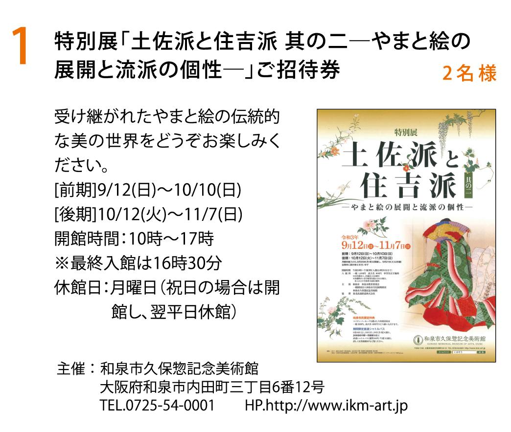 【大人の旅 Ferie×さかにゅー合同企画】プレゼント特集はこちらから!