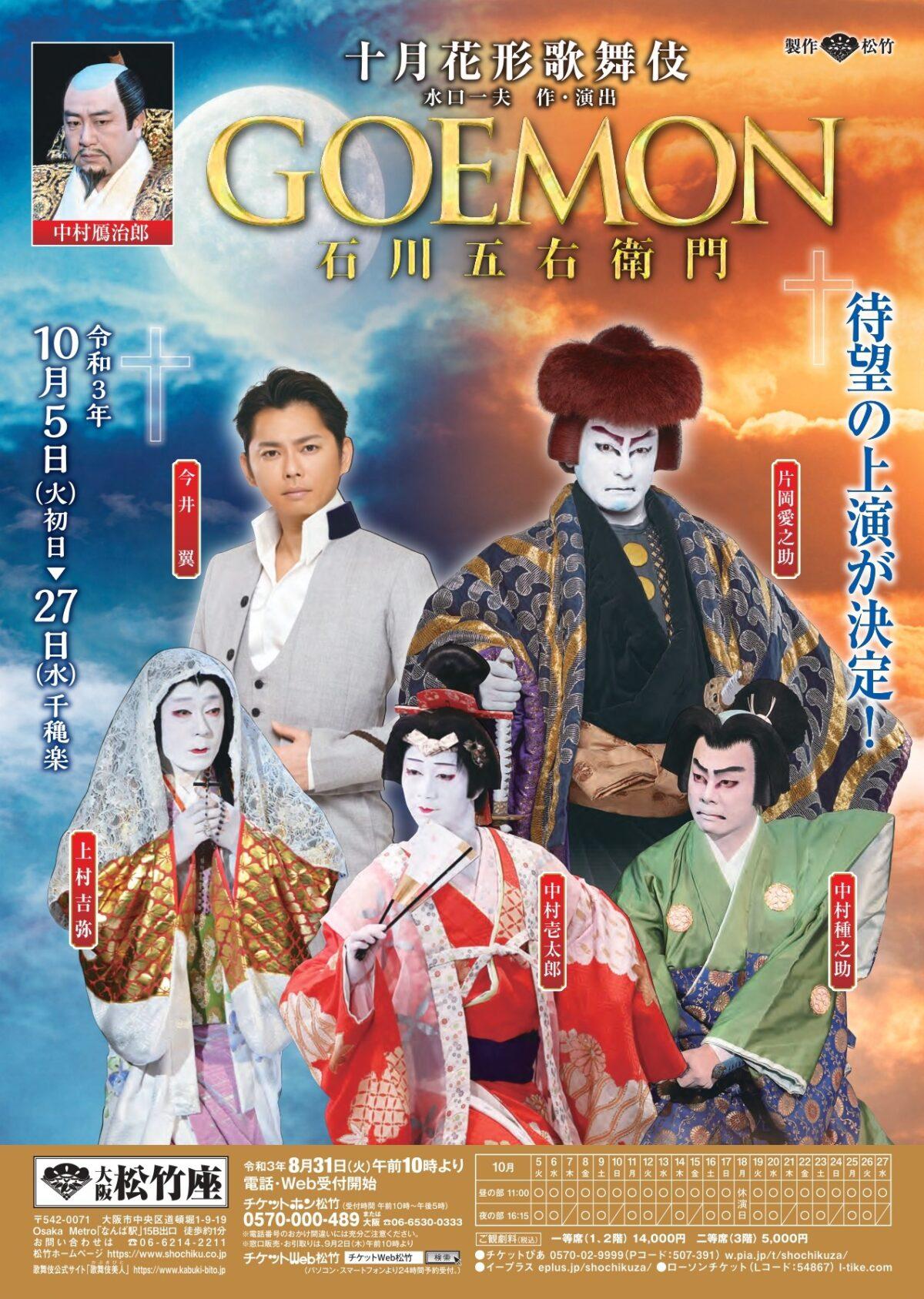 歌舞伎の世界へ!高校生のみなさまをご招待!堺ライオンズクラブ プレゼンツ: