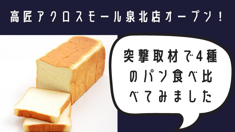 高匠アクロスモール泉北店アイキャッチ