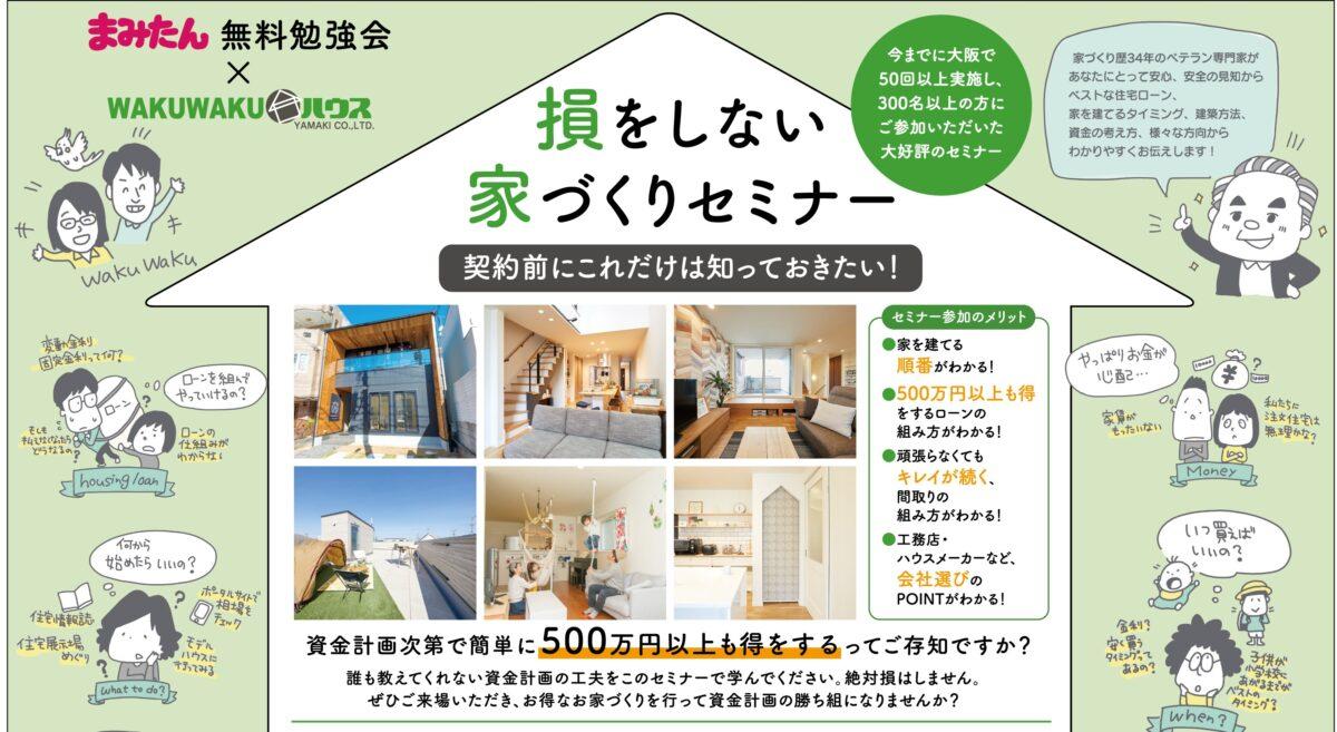 【11/23(火・祝) 堺市北区】家づくり初心者必見!損をしない家づくりセミナー: