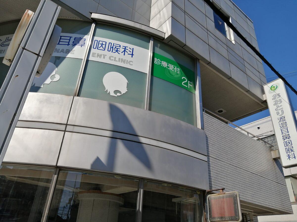 【リニューアル】堺市西区・鳳駅前の『原田耳鼻咽喉科』が名称が変わってリニューアルオープンされましたよ!: