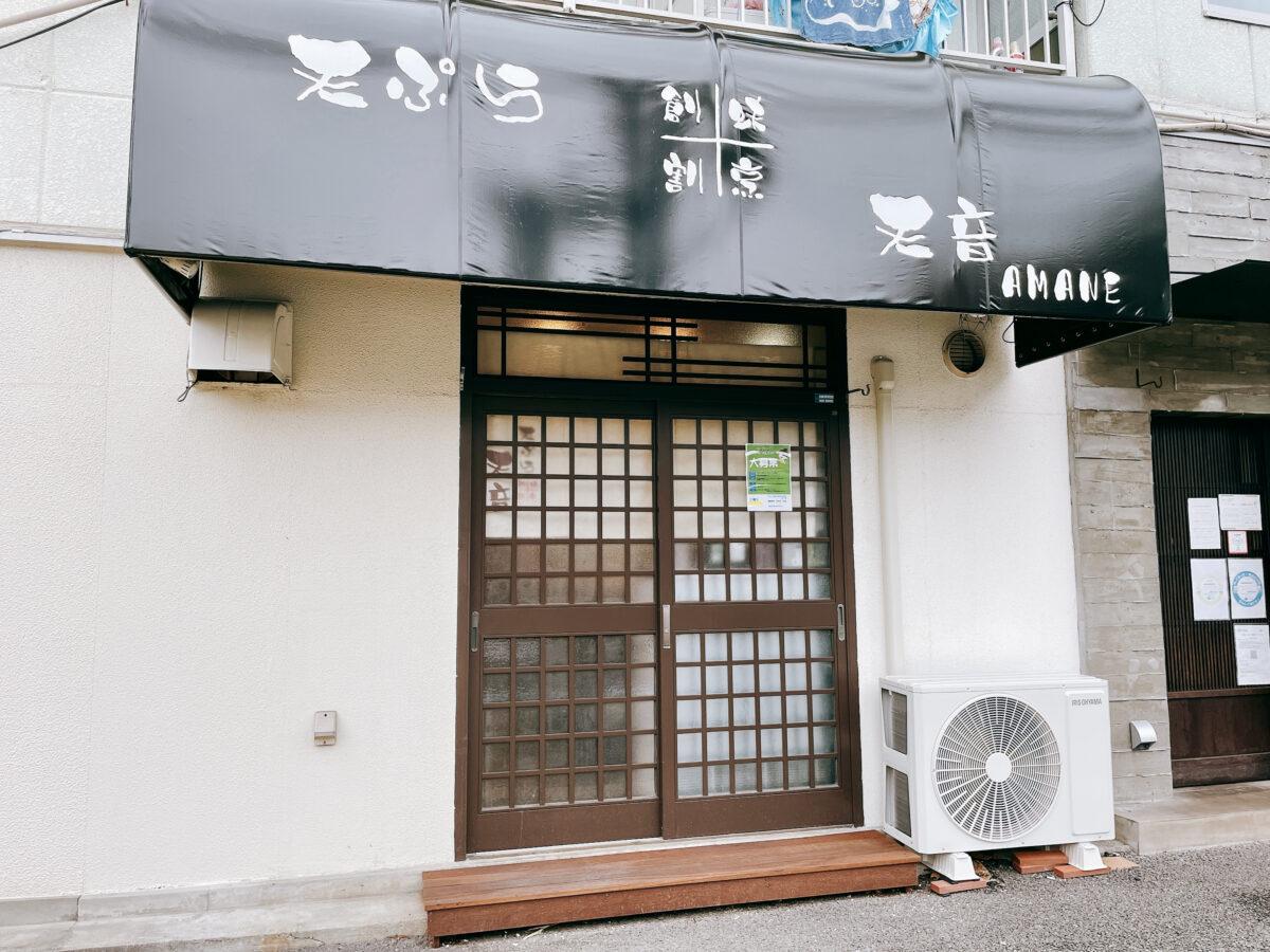 【新店情報!】堺市堺区・美味しい天ぷらが食べられる『創味割烹 天ぷら 天音』がオープンするみたい!!: