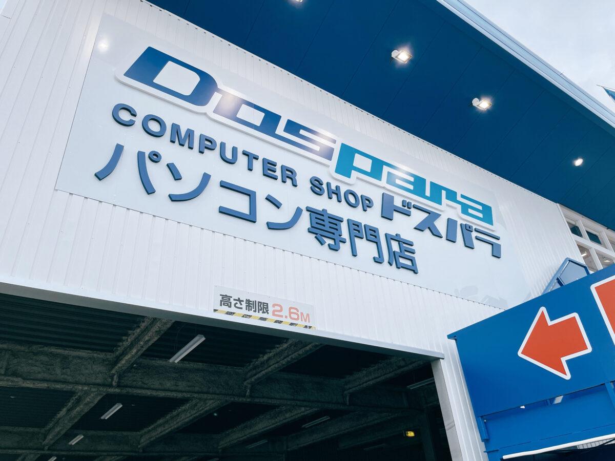 【祝オープン】堺市堺区・体験型パソコン専門店『ドスパラ 堺七道店』がオープンしました!!: