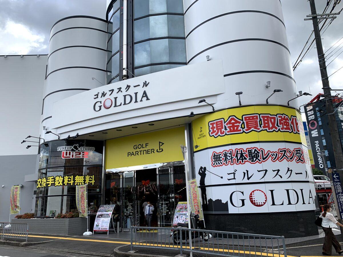 【祝オープン】堺市中区・スロットアロー深井店跡地で『ゴルフパートナー深井店』&『GOLDIA深井校』いよいよグランドオープンです♪セール開催中!!: